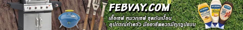 febvay-logo-header